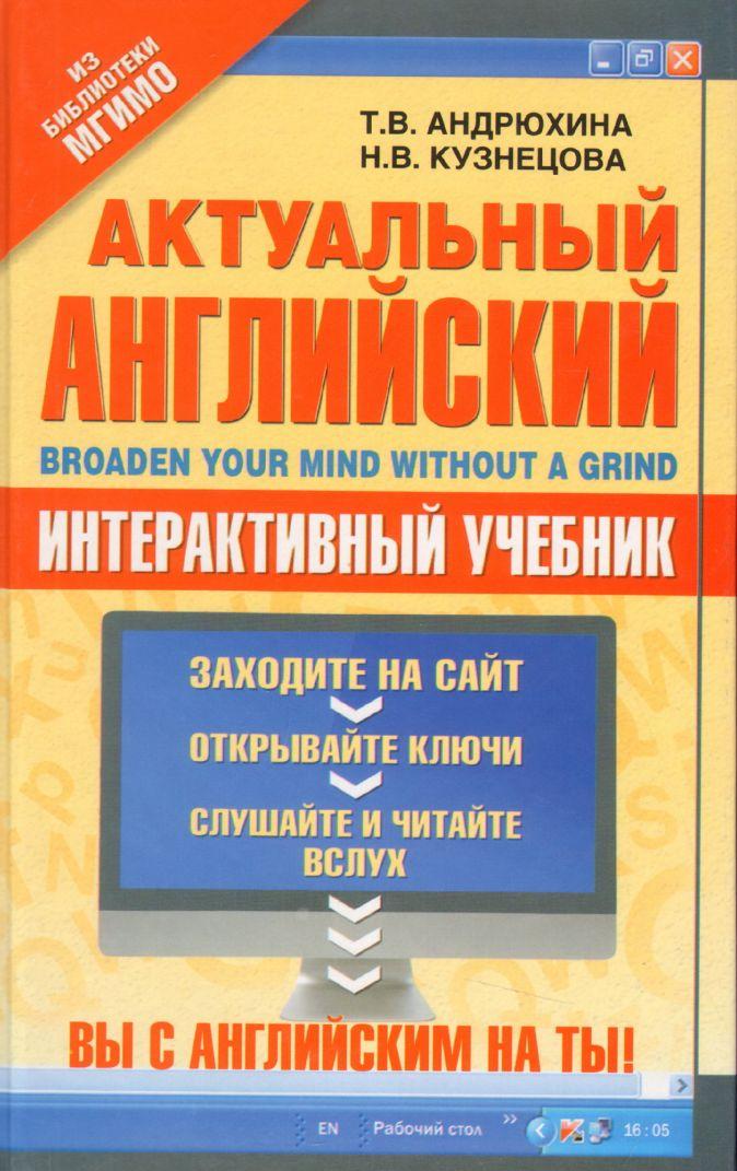 Актуальный английский = Broaden Your Mind Without a Grind Андрюхина Т.В., Кузнецова Н.В.