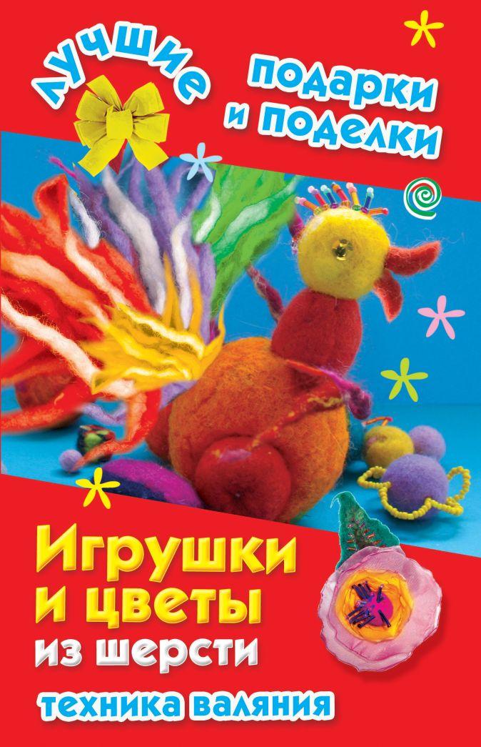Данкевич Е.В. - Игрушки и цветы из шерсти. Техника валяния обложка книги
