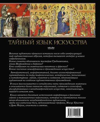 Тайный язык искусства Карр-Гомм С.