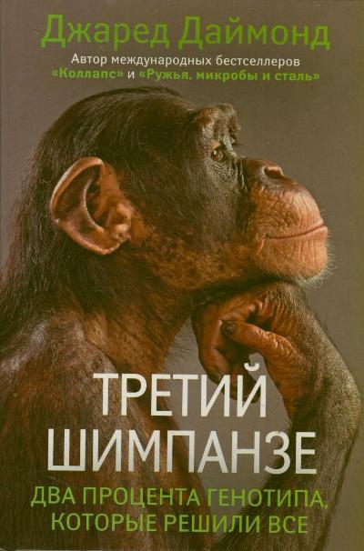Третий шимпанзе - фото 1
