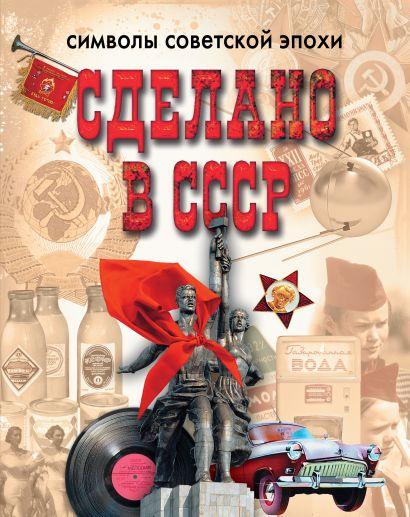 Сделано в СССР. Символы советской эпохи - фото 1