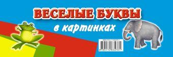 Веселые буквы в картинках Дмитриева В.Г.