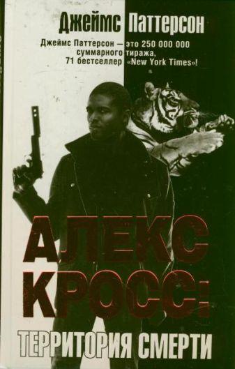 Д. Паттерсон - Алекс Кросс: Территория смерти обложка книги