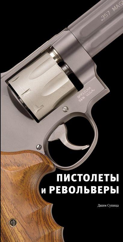 Пистолеты и револьверы - фото 1