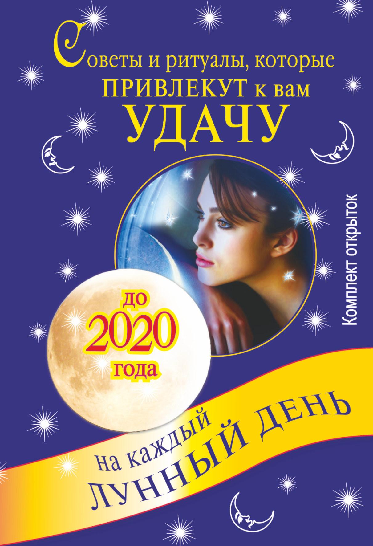 . Советы и ритуалы, которые привлекут к вам удачу на каждый лунный день до 2020 го дени м сон вашего ребенка советы и хитрости на каждый день