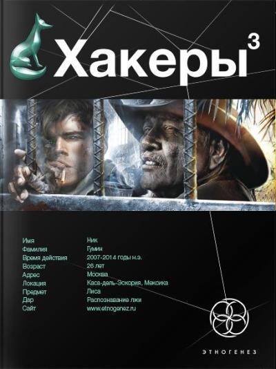 Хакеры 3. Книга третья. Эндшпиль Бурносов Юрий