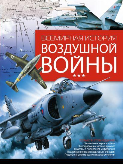 Всемирная история воздушной войны - фото 1