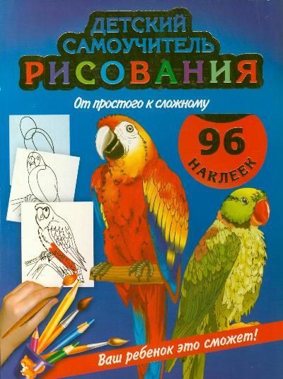 Детский самоучитель рисования [с наклейками] Глотова В.Ю., Рахманов А.В.