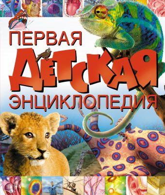 Первая детская энциклопедия Белова А.