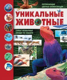 Уникальные животные