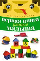 Первая книга умного малыша