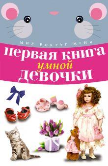 Первая книга умной девочки