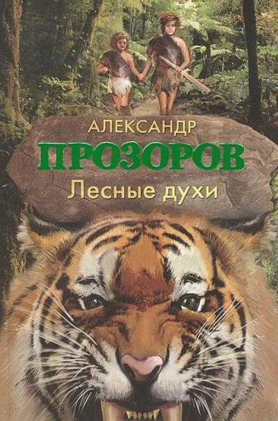 Прозоров А. - Лесные духи обложка книги