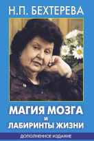 Бехтерева Н.П. - Магия мозга и лабиринты жизни' обложка книги