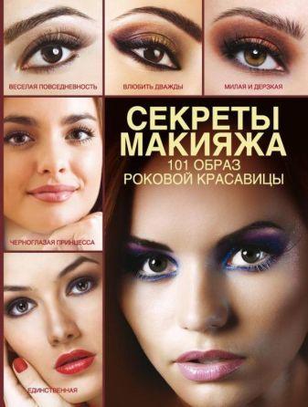 Пчелкина Э.А. - Секреты макияжа. 101 образ женской красоты обложка книги