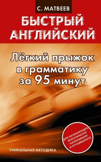 Матвеев С.А. - Легкий прыжок в английскую грамматику за 95 минут обложка книги
