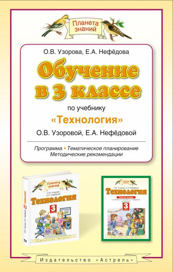 """Узорова О.В. - Обучение в 3 классе по учебнику """"Теxнология"""" обложка книги"""