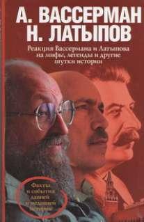 Реакция Вассермана и Латыпова на мифы, легенды и другие шутки истории Вассерман А.А., Латыпов Н.Н.