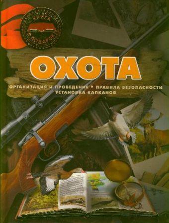 Охота Виноградов А.Н., Ликсо В.В., Шунков В.Н.