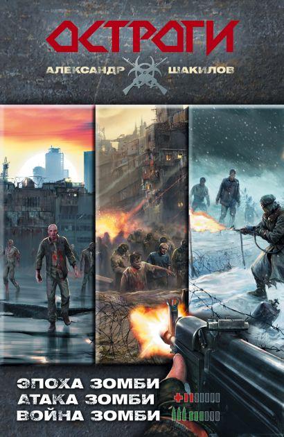Эпоха зомби. Атака зомби. Война зомби - фото 1