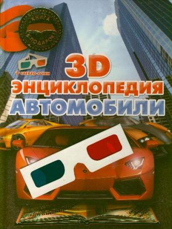 Автомобили. 3D-энциклопедия Архипов А.Ю.