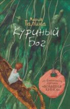 Галина М.С. - Куриный Бог' обложка книги