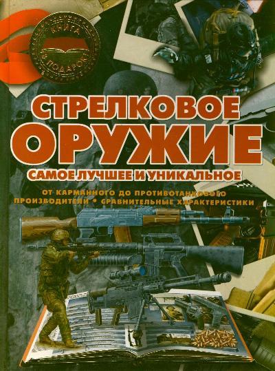Ликсо В.В., Мерников А.Г. Стрелковое оружие. Самое лучшее и уникальное ликсо в мерников а стрелковое оружие