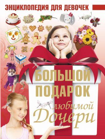 Большой подарок любимой дочери Ермакович Д.И.