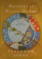 Малле-Жорис Франсуаза - Бумажный домик' обложка книги
