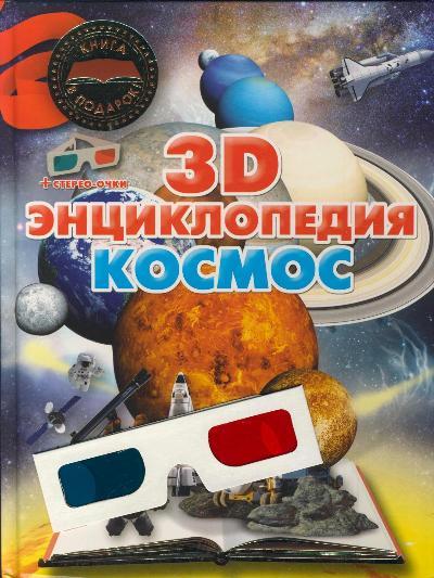Космос. 3D-энциклопедия Суматохина О.И.