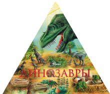 Динозавры (треугольник)