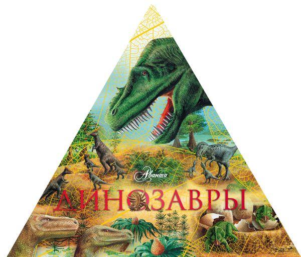 Динозавры (треугольник) Журавлев Андрей Юрьевич
