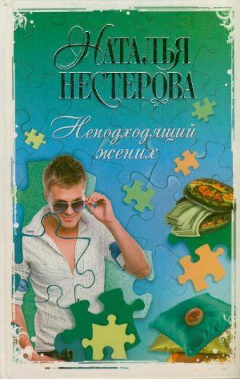 Неподходящий жених Нестерова Наталья