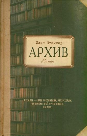 Штемлер И.П. - Архив обложка книги