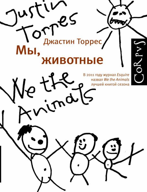 Мы, животные Торрес Джастин