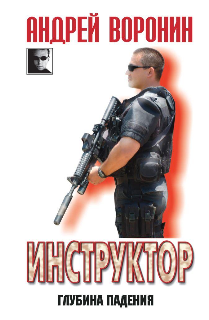 Воронин А.Н. - Инструктор. Глубина падения обложка книги