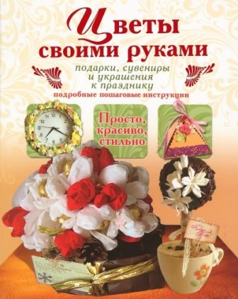 Тельпиз В - Цветы своими руками. Подарки, сувениры и украшения к празднику обложка книги