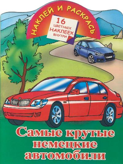 Самые крутые немецкие автомобили. 16 цветных наклеек внутри Рахманов А.В.