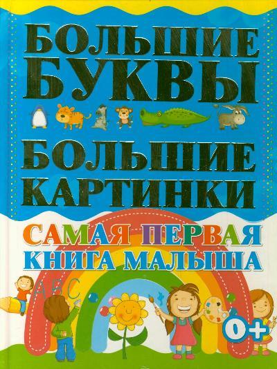 Самая первая книга малыша. Большие буквы. Большие картинки. .