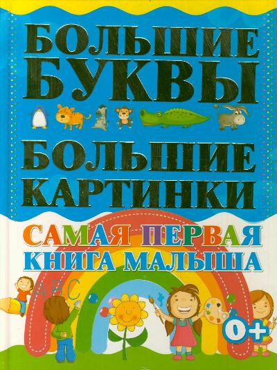 Самая первая книга малыша. Большие буквы. Большие картинки.