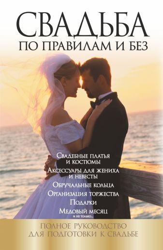 Криштоп Н. - Свадьба по правилам и без обложка книги