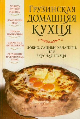 Грузинская домашняя кухня Надеждина В.