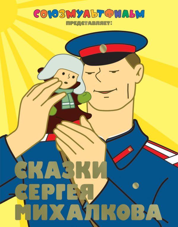 Сказки Сергея Михалкова Михалков С.В.