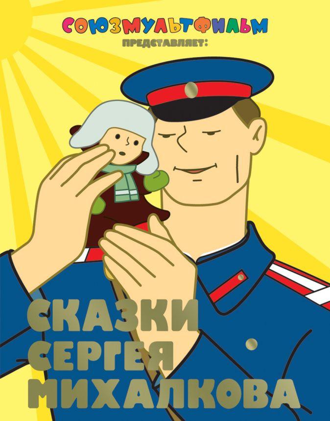 Михалков С.В. - Сказки Сергея Михалкова обложка книги