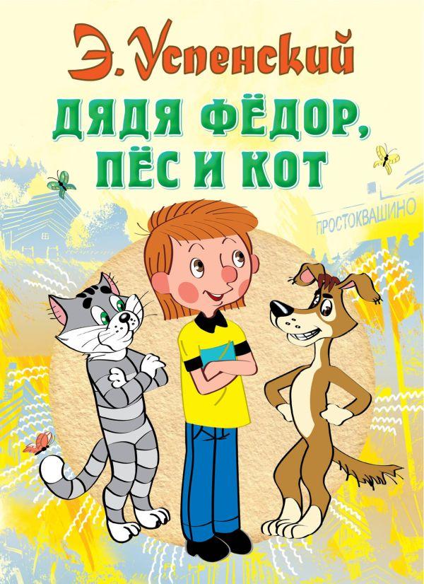 Дядя Федор, пес и кот Боголюбова О.А., Успенский Э.Н.