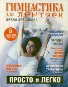 Красикова И.С. - Гимнастика для лентяек' обложка книги