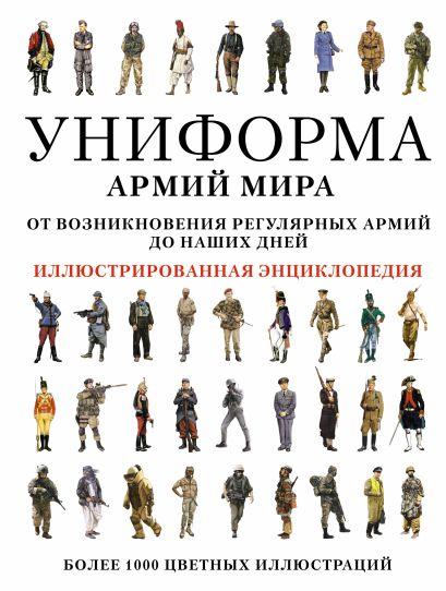 Униформа армий мира - фото 1