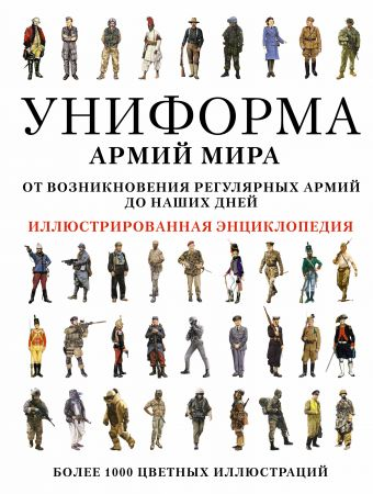 Униформа армий мира Липатов Павел Борисович
