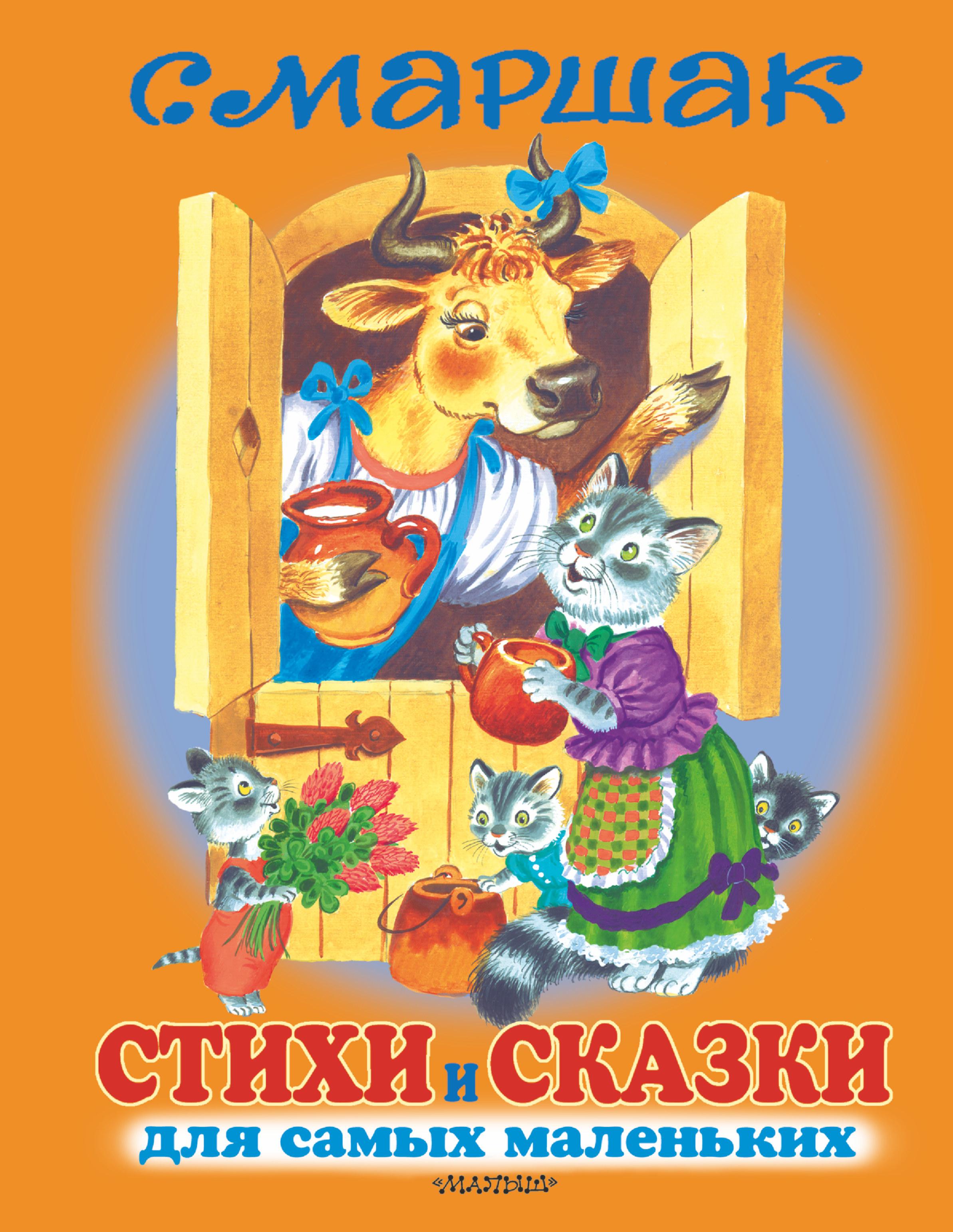 С. Маршак Стихи и сказки для самых маленьких цена и фото