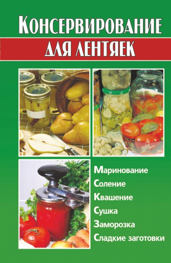 Консервирование для лентяек Калинина А.